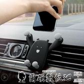 支架車載手機架汽車出風口萬能通用支駕女車用車內車上支撐架導航支架 爾碩數位