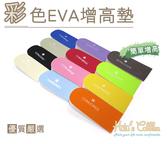 糊塗鞋匠 優質鞋材 B18 彩色EVA增高墊 隱形增高 簡單 方便 超值增高鞋墊