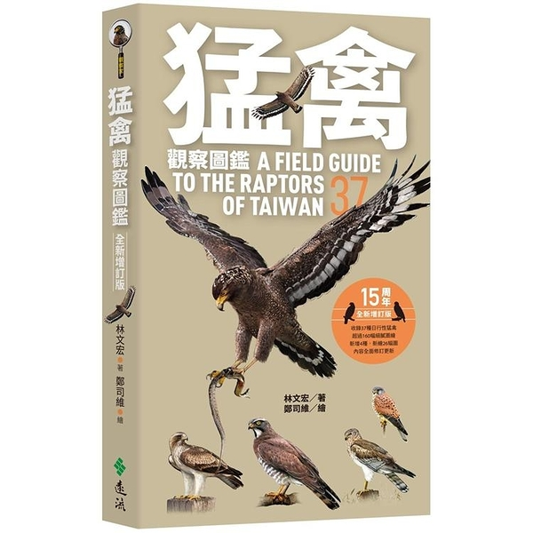 猛禽觀察圖鑑(全新增訂版) A Field Guide to the Rapto