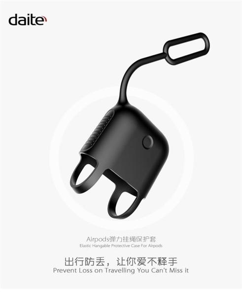 耳機盒矽膠保護套蘋果藍芽無線耳機充電盒便攜防丟收納盒