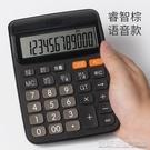 語音計算器可愛韓國糖果色學生用太陽能計算機財務會計專用大按鍵大螢幕辦公用 【快速出貨】