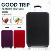 素色箱套彈力行李箱保護套加厚旅行拉桿箱包防塵罩2024/26/2829交換禮物