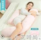 佳韻寶孕婦枕頭護腰側睡抱枕睡覺神器側臥托腹夏季u型懷孕期用品 NMS小艾新品