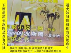 二手書博民逛書店小說月報罕見原創版2007年第5期(包括:阿來小說二題,《女心理