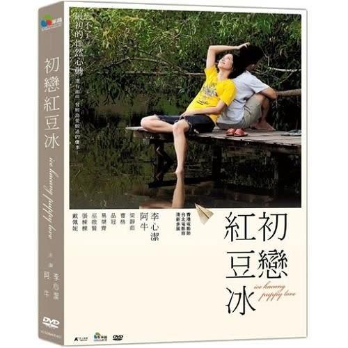 初戀紅豆冰 DVD(購潮8)