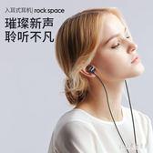 樂暢耳機入耳式手機電腦 重低音有線蘋果6s安卓魔音耳塞式線控js6707『Pink領袖衣社』