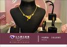 ☆元大鑽石銀樓☆『幸福圓滿』結婚黃金套組 *項鍊、手鍊、戒指、耳環*