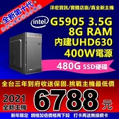 【6788元】全新第十代INTEL 3.5G雙核8G RAM+480G極速硬碟主機三年到府收送保洋宏資訊可升級I3 I5