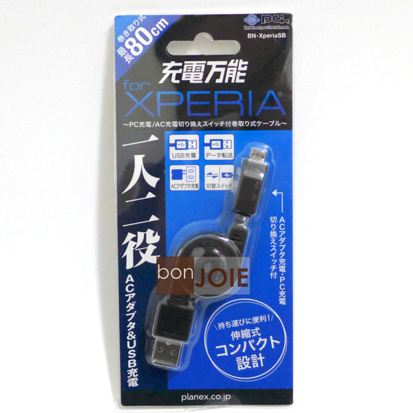 ::bonJOIE:: 日本進口 PCI 久森 BN-XperiaSB 伸縮式充電線 傳輸線 (PC/AC 充電用) 快充線 雙模切換 USB Xperia