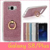 【萌萌噠】三星 Galaxy S8 / S8Plus 超薄指環閃粉款保護殼 全包防摔 矽膠軟殼 支架 手機殼 手機套