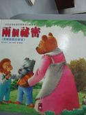 【書寶二手書T9/少年童書_ZEO】兩個秘密-寶寶認知學習繪本_延鈴玉
