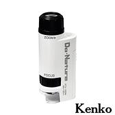 【南紡購物中心】Kenko 60-120倍 攜帶型顯微鏡 (STV-120M)