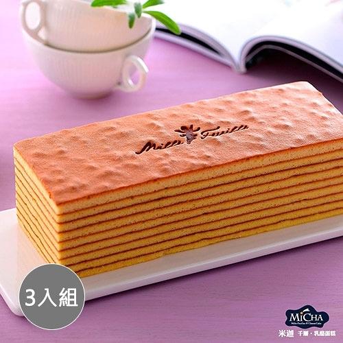 【米迦】原味千層蛋糕(蛋奶素)430±50gx3入組