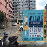 【ViVi PARK喜來登停車場】可用連續5天無限次數進出停車 $799元
