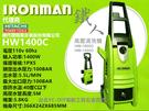 台北益昌 鐵人牌 IRONMAN 1400W (HW-1400C) 高壓 清洗機 洗車機 非 AJP1600