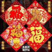 福字貼豬年門幅新年裝飾用品春節對聯門神財神爺福字門貼年畫  提拉米蘇