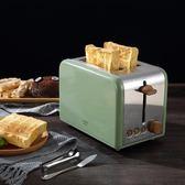 麵包機 面包機家用早餐吐司機 烤面包機2片小多士爐全自動多功能土司烘考 雙11