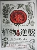 【書寶二手書T1/動植物_JGU】植物的逆襲:所謂的健康蔬果其實是文明病的真正禍首