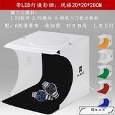 小型可折疊攝影棚迷你便攜式拍攝臺伸縮帶led燈拍照柔光燈箱
