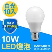 億光LED 10W全電壓 E27燈泡 PLUS升級版 白光10入