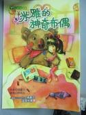 【書寶二手書T7/兒童文學_OBT】米雅的神奇布偶_張嘉文