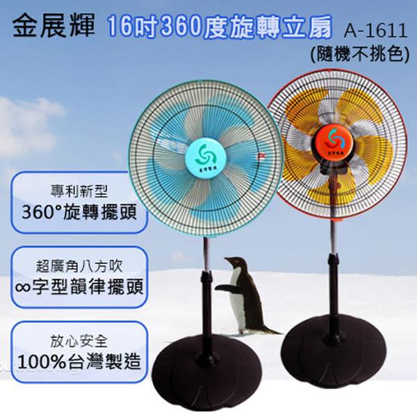 【金展輝】16吋360度旋轉立扇(隨機不挑色)(A-1611)
