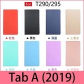 【萌萌噠】三星 Tab A 8吋 (2019) 無筆版 T295 T290 新款純色 彈力皮革電壓款 全包軟邊 支架側翻平板套