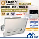 樂奇 浴室暖風乾燥機 220V 線控型 BD-265L-N 可外接照明 浴室乾暖設備 全機保固三年《HY生活館》
