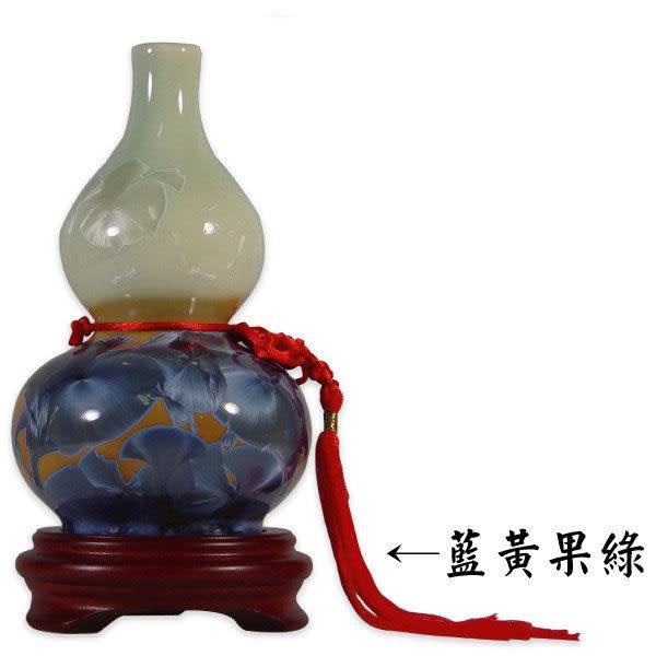 鹿港窯~居家開運結晶釉~6.5英吋小葫蘆花瓶;購物清單:1件