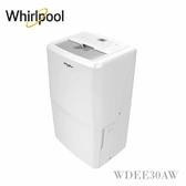 惠而浦Whirlpool 16L節能除濕機WDEE30AW 送頂級鑽石面膜二入