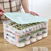 餃子盒 冰箱餃子盒凍餃子托盤速凍水餃餛飩放雞蛋食物保鮮收納盒多層家用 童趣屋