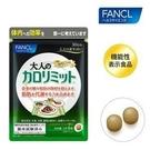 日本 【Fancl芳珂】30歲加強版美體錠 FUN口吃 120顆-305376