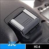【南紡購物中心】JJC副廠熱靴蓋HC-4A,Canon專用,內閃可用