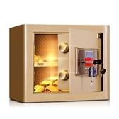 鼎發保險箱-保險櫃家用小型30cm保險箱辦公入牆防盜床頭櫃BLNZ 免運