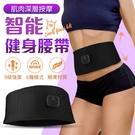 《輔助健身!按摩肌肉》 智能健身腰帶 健腹儀 護腰帶 健腹器 健腹 健身 腰帶