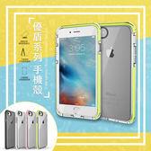 APPLE iPhone 8 7 Plus手機殼 四角防摔 高彈性 全包 鏡頭保護 ROCK 優盾系列 保護套