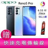 分期0利率 OPPO Reno5 Pro (12G/256G) 6.55吋 四主鏡頭超級閃充5G智慧手機 贈『快速充電傳輸線*1』
