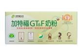 加特福GT&F奶粉1盒共30包,加贈3小包,限量加贈攪拌棒一支(送完為止)