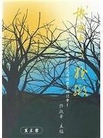 二手書博民逛書店《博學與雅緻 : 明道管理學院通識教育硏討會》 R2Y ISBN:9789577395870
