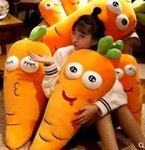 特惠玩偶胡蘿蔔毛絨玩具男生睡覺抱枕超軟萌床上女生大號娃娃可愛女孩公仔LX