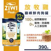 【SofyDOG】巔峰ZiwiPeak91%鮮肉無穀狗主食罐-雞肉(390g)狗罐頭 主食罐
