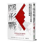 隱形戰(中國如何在美國菁英沉睡時悄悄奪取世界霸權)