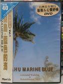 挖寶二手片-Z12-008-正版DVD*音樂【胎教及心靈舒緩音樂-歐胡島 藍色的海】-視覺 聽覺舒緩