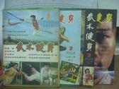 【書寶二手書T5/體育_QBA】武術健身_1984/1~4月合售_簡體
