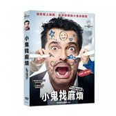 小鬼找麻煩 DVD The Full House 免運 (購潮8)