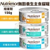 【12罐組】Nutrience紐崔斯 無穀養生主食貓罐156g 高含量優質動物蛋白質 貓罐頭*KING*