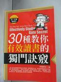 【書寶二手書T6/高中參考書_IFS】30種教你有效讀書的獨門訣竅_漢湘編輯部