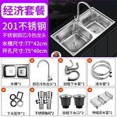 廚房304不銹鋼水槽雙槽一體成型加厚手工單水池洗碗洗菜盆洗手盆