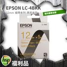 福利品 EPSON LC-4BKK 12mm 緞帶系列 原廠標籤帶