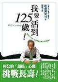 (二手書)我要活到125歲